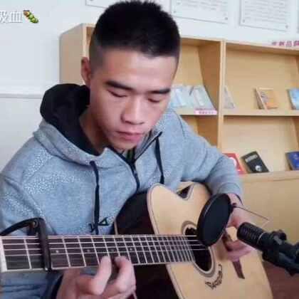 #音乐##吉他指弹##贝加尔湖畔#其实……我之前录了一遍特别好的,贱嗖嗖得手瞎点,给删了……将就听吧,我这么懒……☺