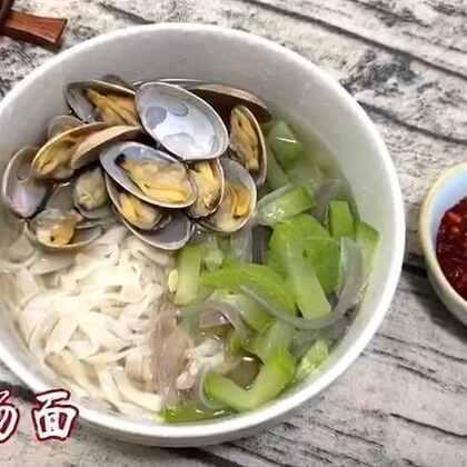 早上起床,就想吃一口清淡的,早市的海鲜新鲜的不得了,就买了黑蚬子做了这碗汤面,简单可口,原汁原味,你也来一碗吧……#美食##美食作业##地方美食#