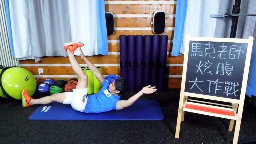#男神##健身##我要上热门#今天要教大家的是對側兩頭起的動作,主要是鍛鍊我們腹部兩側的肌肉,有效的去除脂肪,快點跟我動起來吧😘😘