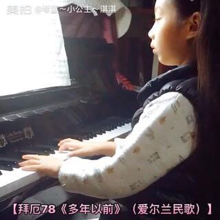 #小小钢琴家#周末练习的小分享