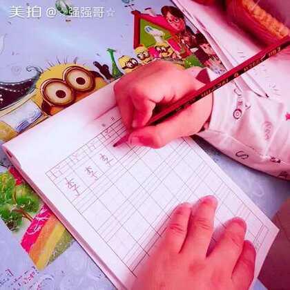 宝贝难受😣给他请了一天假,在家也写作业呢😊