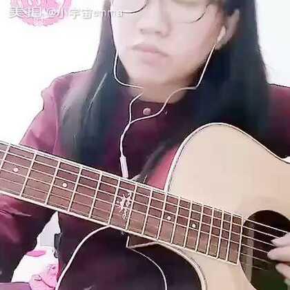 #音乐##吉他弹唱##下一秒#表情太严肃😳