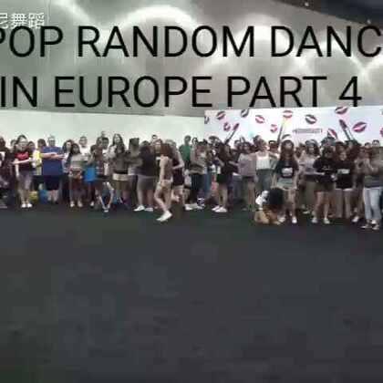 KPOP RANDOM DANCE IN EUROPE<随机舞蹈在欧洲>✨PART 4✨对不起!宝宝们!我今天刷屏了!我表示道歉!😞但希望你们可以enjoy这些视频~有几个你会跳的舞蹈?评论👇😏告诉我,在视频里谁吸引了你们的视线?#欧尼舞蹈##随机舞蹈##5分钟美拍#
