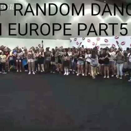 KPOP RANDOM DANCE IN EUROPE<随机舞蹈在欧洲>✨PART 5✨还有一个part就结束啦~别忘记点赞!!😂这一波发完,我绝对不能掉粉!😂告诉我,在视频里谁吸引了你们的视线?😏#欧尼舞蹈##随机舞蹈##5分钟美拍#