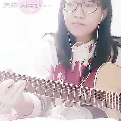 #音乐##吉他弹唱##陈粒·走马#