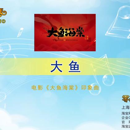 大鱼海棠c调钢琴五线谱