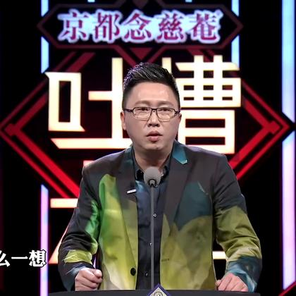 #吐槽大会#赵正平cut:李诞台下拍马屁?赵正平:你这种烂咖会火的