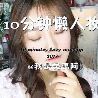 #穿秀##10分钟化妆##懒人妆##日常懒人妆##日常妆##学生妆#