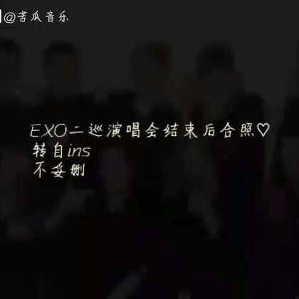#苦瓜音乐##我要上热门##EXO#@美拍小助手 💛♡