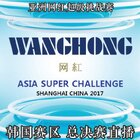 #亚洲网红超级挑战赛# 韩国赛区总决赛直播~ 快来支持你所喜欢的参赛者吧~就在 ⌚️今天13:00 @bntStyle 频道~我们不见不散 #海外直播##现场直播#