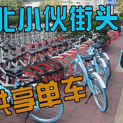 见车就扫,都是我的共享单车~ #小罗恶搞##原创恶搞视频##共享单车#
