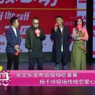余文乐发布会现场吃香蕉杨千嬅现场传授恋爱心经