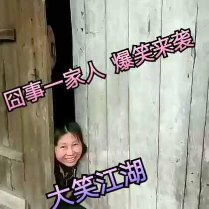 #热门##搞笑##逗比#记得点赞十关记精彩更多