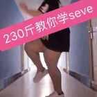 #seve鬼步舞#教你们学鬼步舞