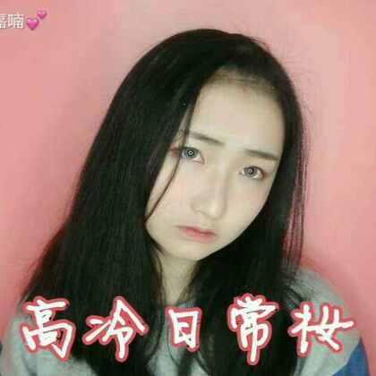 【高冷日常妆】韩国化妆品请自动屏蔽 同款美瞳加微信:lizijiang1(栗子酱1) 最近做活动88买一送一超划算(:з」∠)_ #美妆时尚##我要上热门#@美拍小助手 BGM:One Less Lonely Girl
