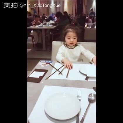 【YiYi_XiaoTongXue美拍】17-03-26 10:41