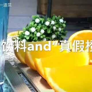 """悬浮饮料and""""真假橙子""""。愚人节上了这道菜吧,美美的下午茶😍😍#美食##愚人节美食##爽姐一道菜#"""