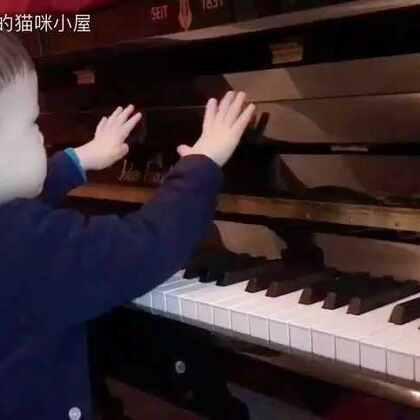 帅先森三秒钟热度……你能好好练练么。😂#帅帅成长记##宝宝##宝宝弹琴#