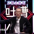 #吐槽大会# 池子:李诞,你妈妈是卖火龙果的吗?
