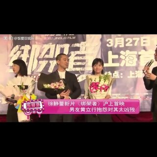 徐静蕾新片《绑架者》沪上首映 男友黄立行抱怨对其太凶残