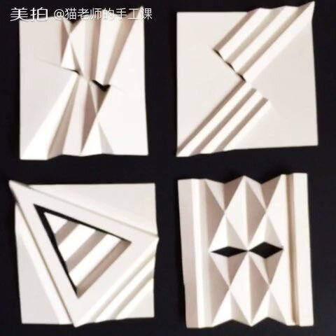【猫老师的手工课美拍】#一切多折##半立体构成##折纸基.图片
