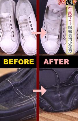 小白鞋肮脏发霉?包包背久了发污?两招除霉去污法,让你的鞋子包包换新颜!快去试试吧~#凯文疯了##周三见#
