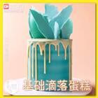 基础滴落蛋糕,可以做出无限种高大上的造型,可以用任何东西做装饰,彩色糖果、饼干、蛋卷、马卡龙等等,都可以摆放在上面,把它变成你喜欢的造型🔗食材用量和详细图文食谱点击这里▶️http://dwz.cn/5E5KOd 👈👈 🔗📎#美食##甜品##涛哥的吃货之路#59📎