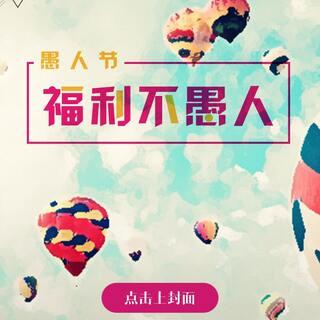 愚人节快乐,亲爱的小伙伴们,我们口袋神婆愚人节不愚人~~~http://h5.ishenpo.com/s/vee2Y3