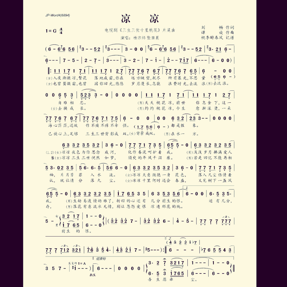 年轮古筝谱 指法