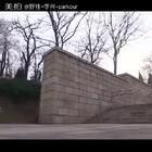 3.4米高墙,还未完全征服 技术能力还要继续提高。#城市猴子跑酷##跑酷日常训练#