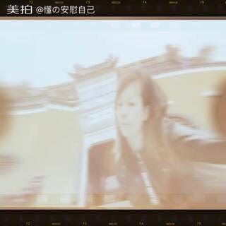 最近旅游景区这么多!好累呀!!普陀山—宁波—杭州—绍兴—同里—常熟—#环游世界##阳光明媚好天气#