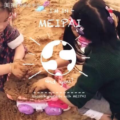 两小姑娘玩沙玩的特别起劲