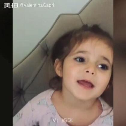 """她告诉我:""""妈咪,我有话要对你说!"""" 于是我快速的打开摄像📹记录下来#瓦伦蒂娜卡朴蕊##宝宝#"""