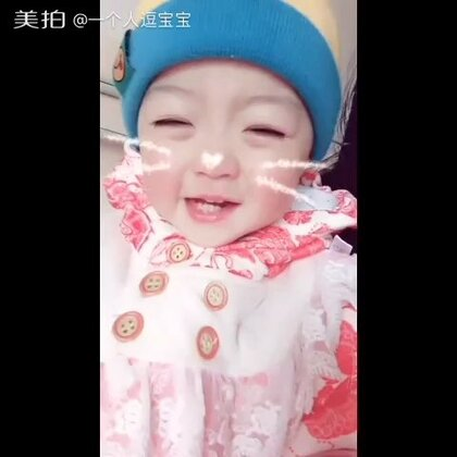 这宝宝好可爱尼#宝宝##美拍表情文##晚安#别忘了点心哦