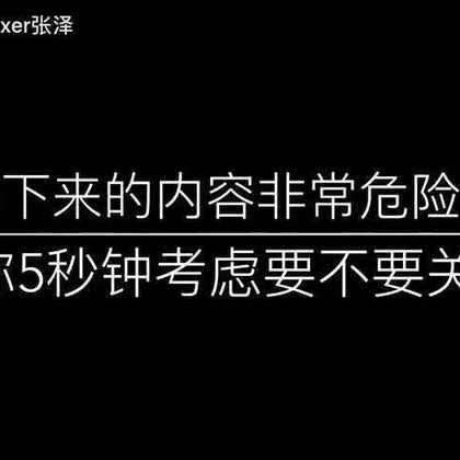 中国官方Cnbeatbox小专访送给想在Beatbox道路上一直走下去的Beatboxer们#beatbox##beatboxer张泽#
