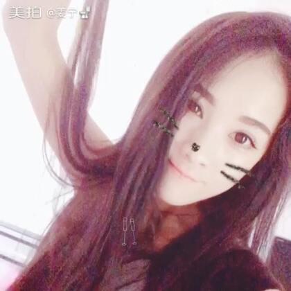 【姜宁+美拍】04-08 09:47