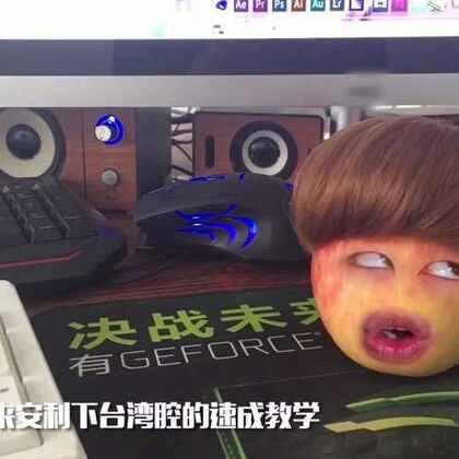 台湾腔速成宝典! 这表情包开挂了吧,然而老干妈表示早已看穿了一切!😂😂😂#跟风猫##搞笑#