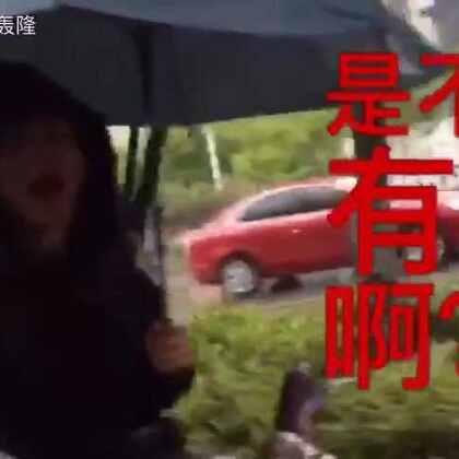 #搞笑#惊!一男子因下雨当众骂街,惊呆路人!据悉,该男子就是超级大轰隆🌚梅雨季就快要来了,这条视频送给每一个被阴雨天气折磨的你😂#我要上热门#@美拍小助手 @玩转美拍