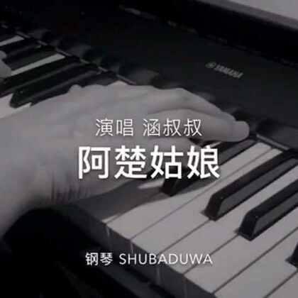 《阿楚姑娘》 很喜欢 @shubaduwa 弹的钢琴,听他弹钢琴🎹就是一种享受,很开心有幸合作一曲,嘿嘿…😁😁唱的不咋滴多多关照啊点个赞❤️啥的🙈🙈 #音乐##阿楚姑娘##唱歌#@美拍小助手