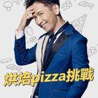 大廚即將登場! 美味PIZZA 要登場了! #大胃王##開放點歌##鮮肉直播##直播吃飯#