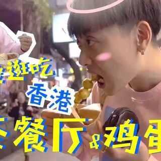 #吃秀#老白带大家去逛吃一下香港的小吃吧!😝兰芳园茶餐厅和利强记鸡蛋仔!#白眼爱逛吃# 下次想我去哪个城市逛吃呢?说不定我挑中会去请你次饭哦!😘快留言评论告诉我吧~💛💜💛💜#白眼先生# (微信公众号:bjaysin)