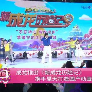 成龙推出《新成龙历险记》 携手夏天打造国产动画王国