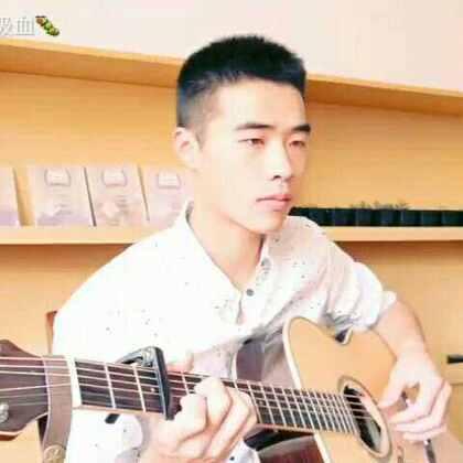 #音乐##吉他弹唱##逆流成河#直到我把衣服洗坏了,悲伤就逆流成河。。。