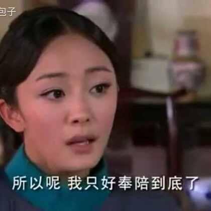 #配音秀##四川版#宫片段