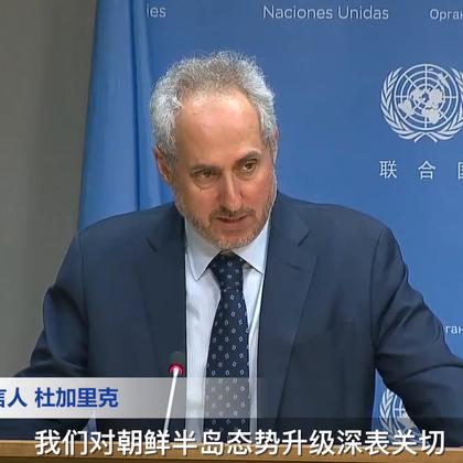 联合国对朝鲜半岛局势升级深表关切,呼吁朝鲜采取一切必要措施缓和局势。