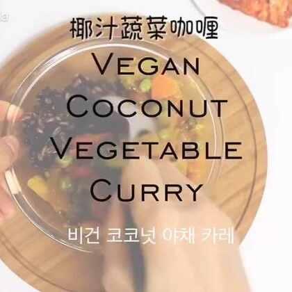 椰汁蔬菜咖喱 🍛🍴#美食##女神##吃秀#