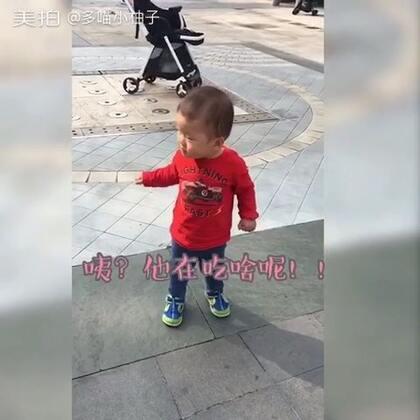 热舞宝宝!哈哈哈柚子小剧场来啦!最近真的是活力无限,在外面玩儿就生龙活虎,一到吃饭就没啥动力啊😂#宝宝##多喵和小柚子的日常生活##萌宝宝#