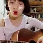 🌼🌿爱情不太顺—IU/吴赫❤️ 后面唱错了我也是实在不想再录了😅🤣将就一下吧么么哒#音乐##唱歌##吉他弹唱#