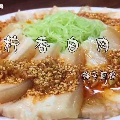 【梅子厨房美拍】#美食#柠香白肉,很下饭的一道菜...