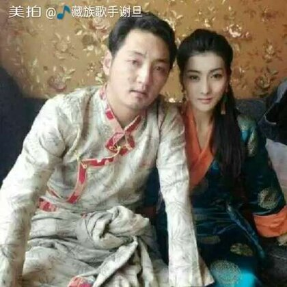 藏族歌手谢旦的美拍